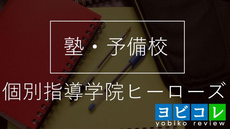 個別指導学院ヒーローズ 金沢増泉校