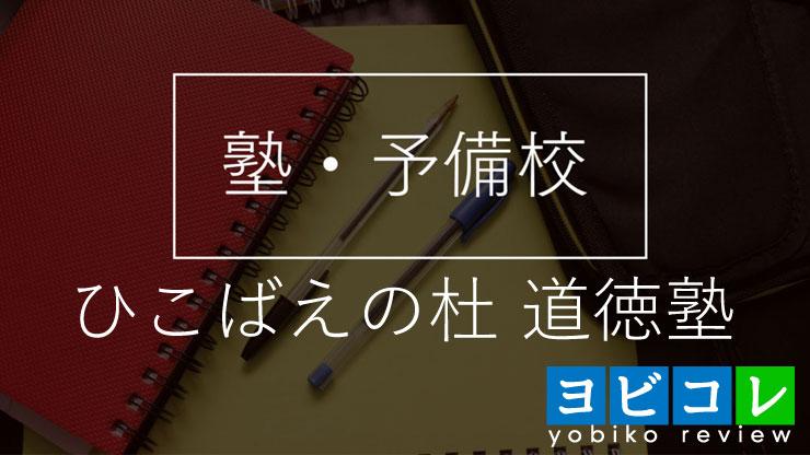 ひこばえの杜 道徳塾