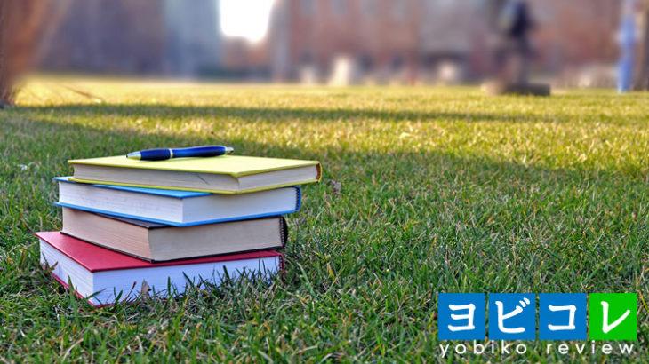 成城大学ってどんな大学?合格に必要な偏差値・難易度や特徴をご紹介