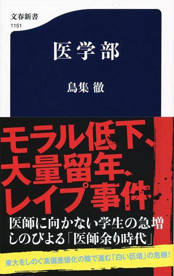 医学部 (文春新書)