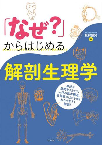 「なぜ?」からはじめる解剖生理学