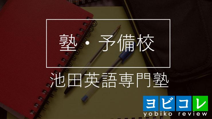 池田英語塾