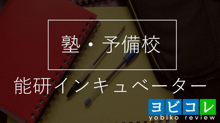 能研インキュベーター立川校