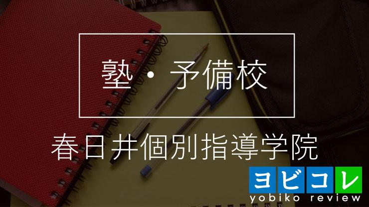春日井個別指導学院 関田校