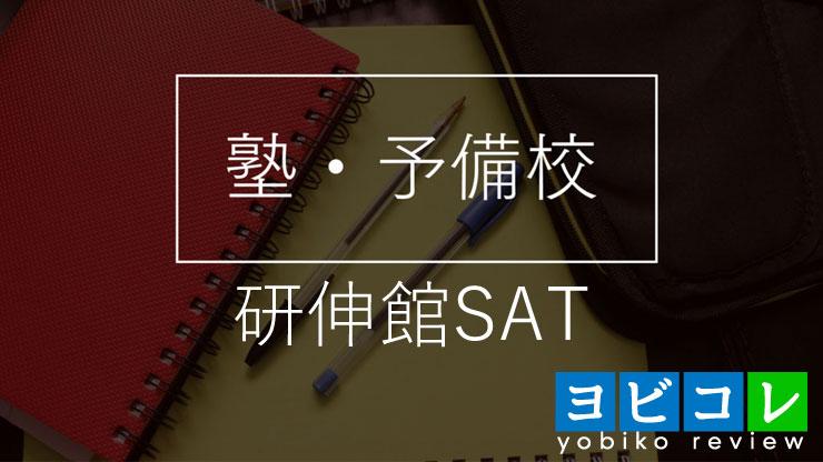 研伸館SAT ラポルテ芦屋