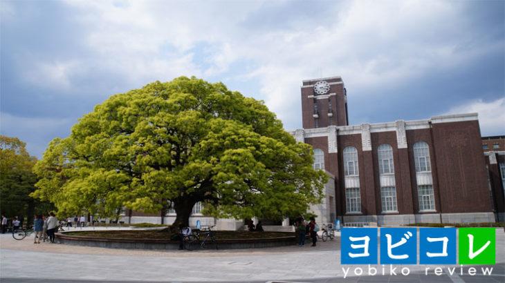 京都大学の評判は?各学部の評判と偏差値をご紹介します。