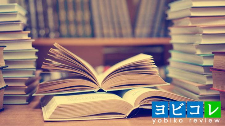 医学部受験生は必見!読んでよかったおすすめの医学部関連の本10選