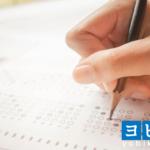 英語民間試験導入が延期!大学入学共通テストの浮かび上がる問題とは?