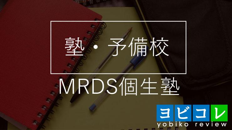 MRDS個生塾