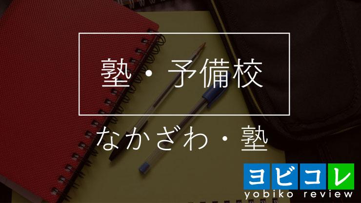 なかざわ・塾 本部校