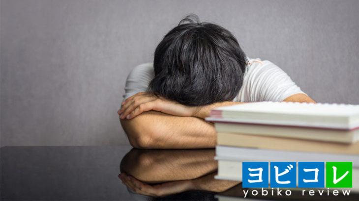 勉強に悩む学生