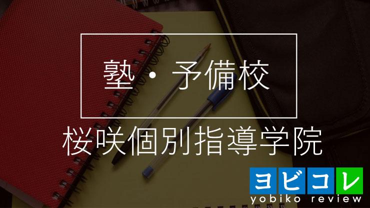 桜咲個別指導学院