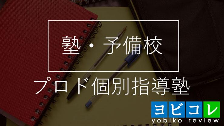 プロド個別指導塾富士駅前校