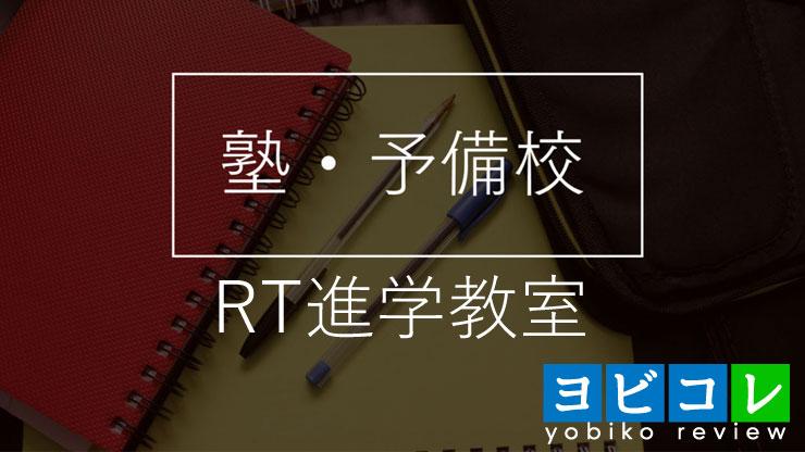 RT進学教室 本校