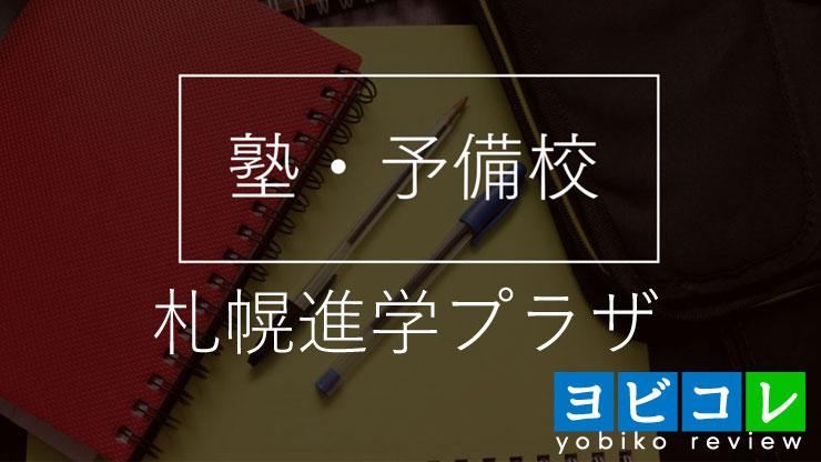 札幌進学プラザ 札幌本部校