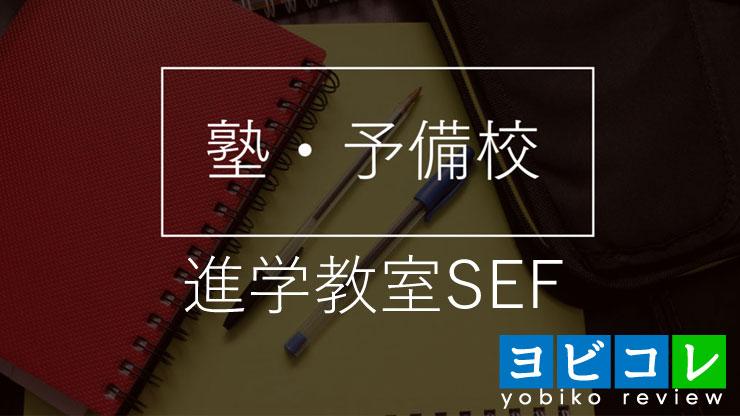 進学教室SEF