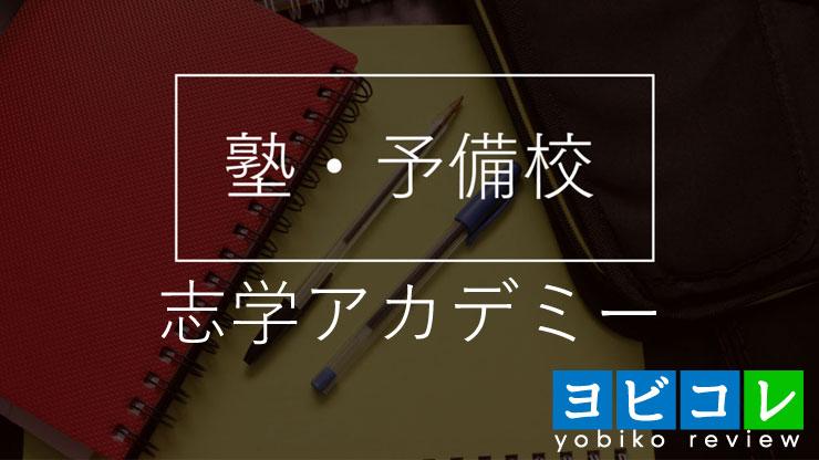 志学アカデミー