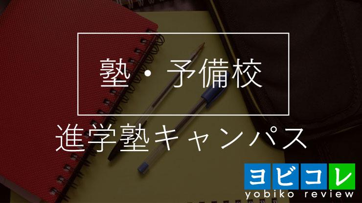 進学塾キャンパス