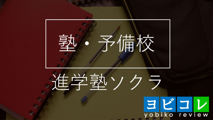 進学塾ソクラ
