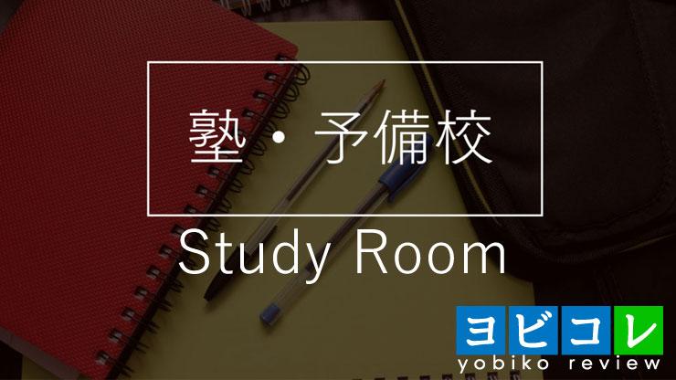 Study Room【群馬県】