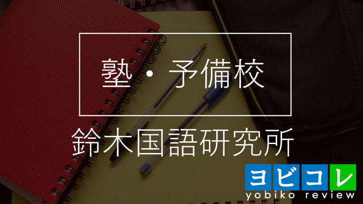 国語塾・鈴木国語研究所