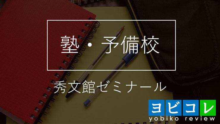 秀文館ゼミナール 神戸三宮校