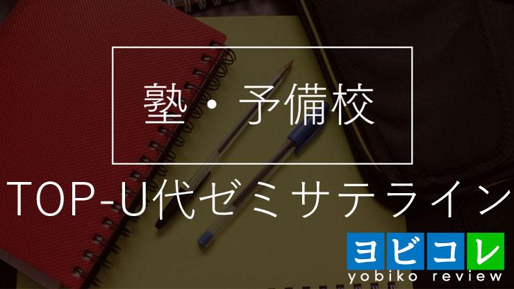 TOP-U代ゼミサテライン広島駅前校