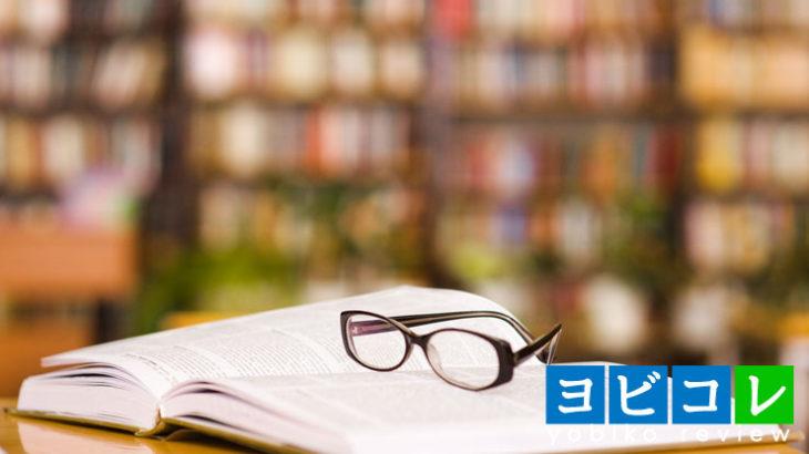 甲南大学の評判は?各学部の特徴と偏差値をご紹介します。