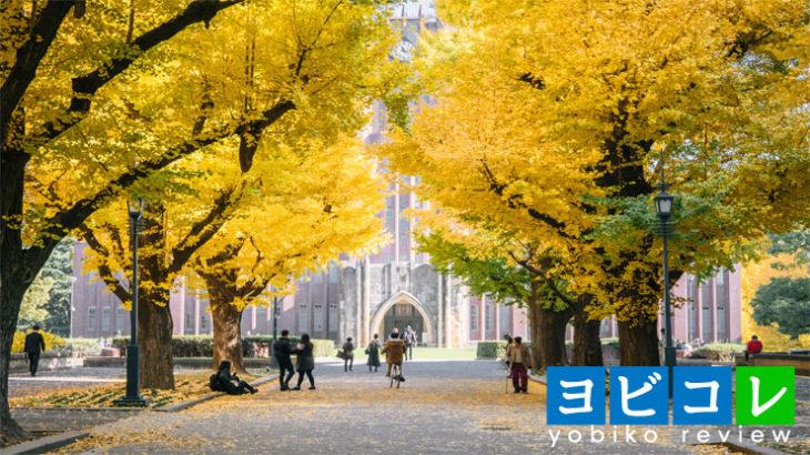 東京大学の評判は?大学や各学部の特徴と偏差値をご紹介