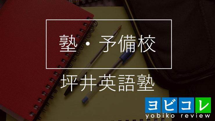 坪井英語塾