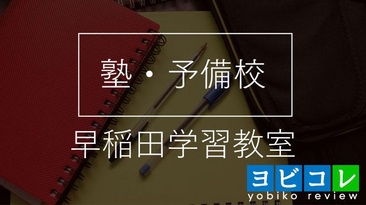 早稲田学習教室