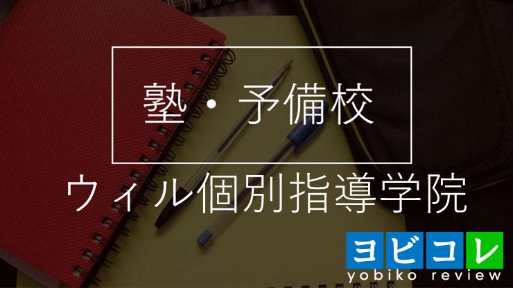 ウィル個別指導学院太田本部校