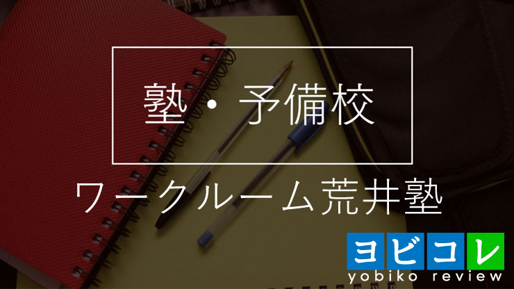 ワークルーム荒井塾