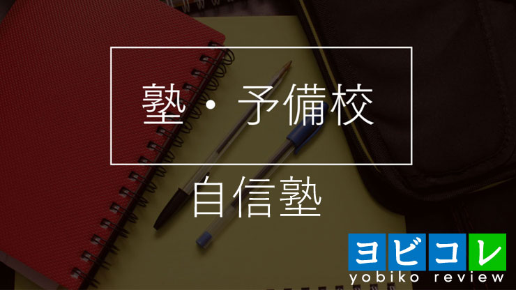 自信塾【個別指導】 上本町校
