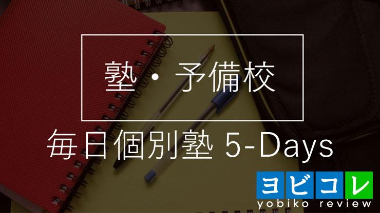 毎日個別塾 5-Days 五条校