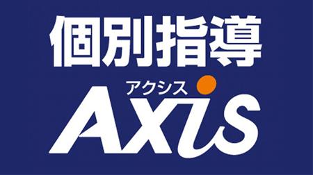 個別指導Axis 中央林間校