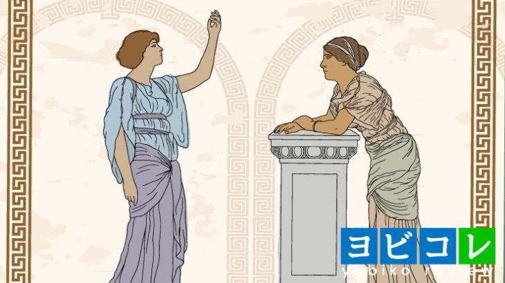ギリシャ神話風