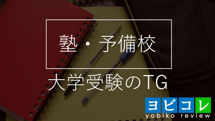 大学受験のTG