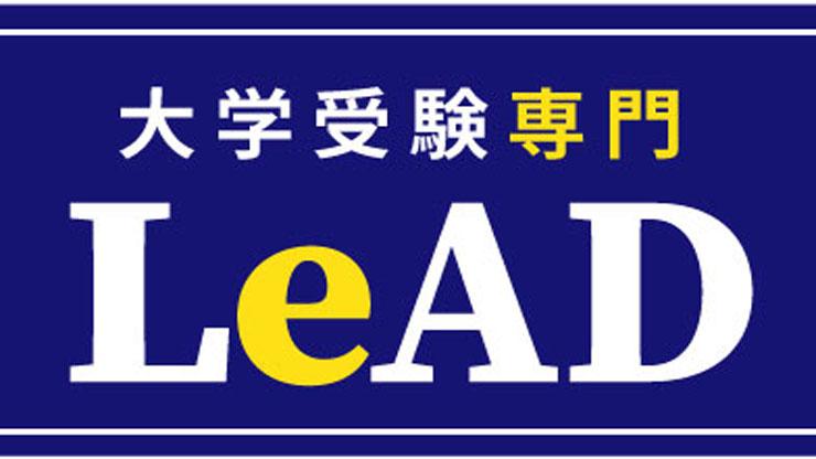 大学受験専門LeAD