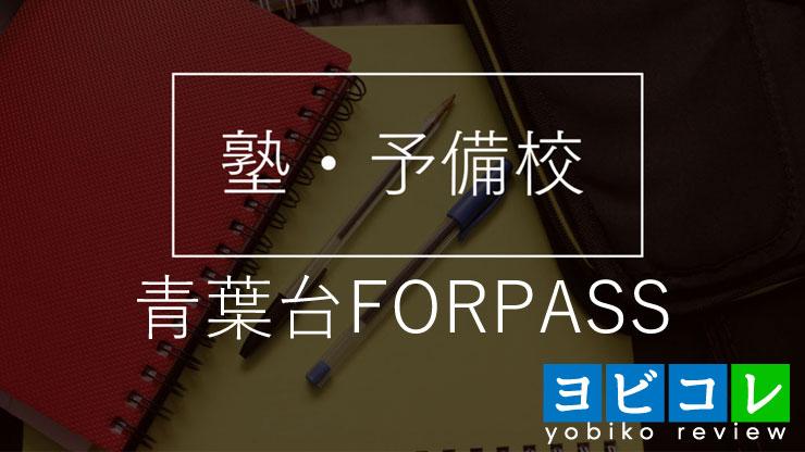 青葉台FORPASS