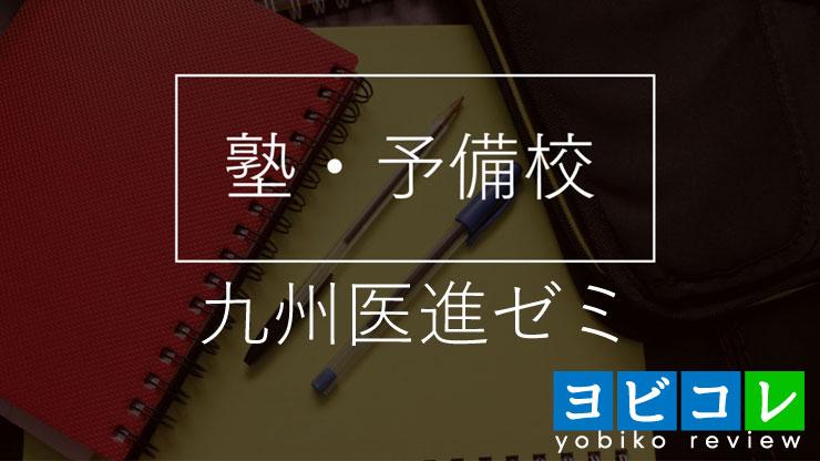 九州医進ゼミ