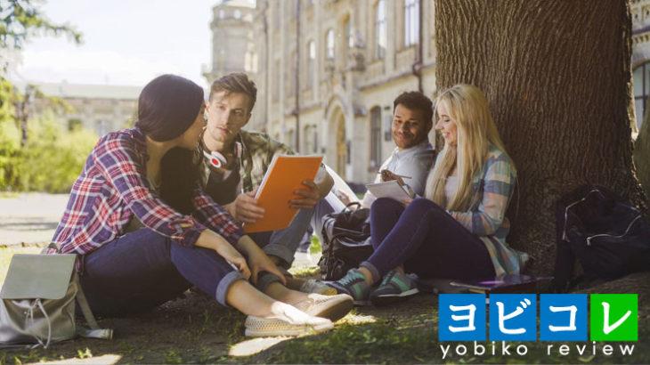 名古屋大学の評判は?各学部の特徴と偏差値をご紹介します。