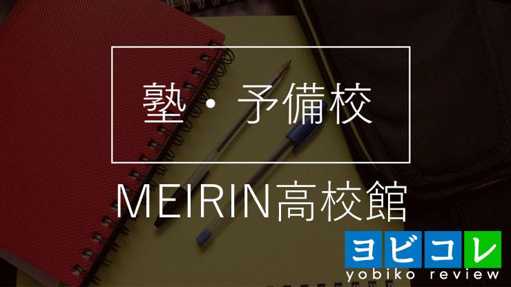 MEIRIN高校館 徳重校
