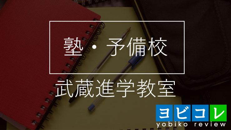 武蔵進学教室