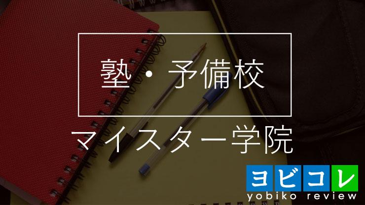 マンツーマン専門塾マイスター学院