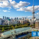 名古屋市立大学の特徴とは?入試・偏差値~卒後キャリア形成?