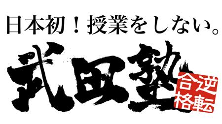 武田塾学習塾