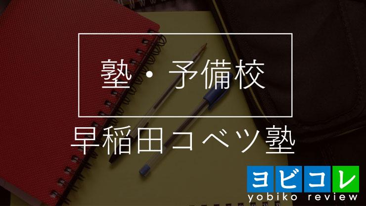 早稲田コベツ塾 郡山校