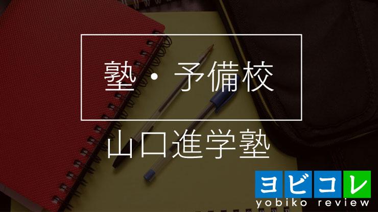山口進学塾