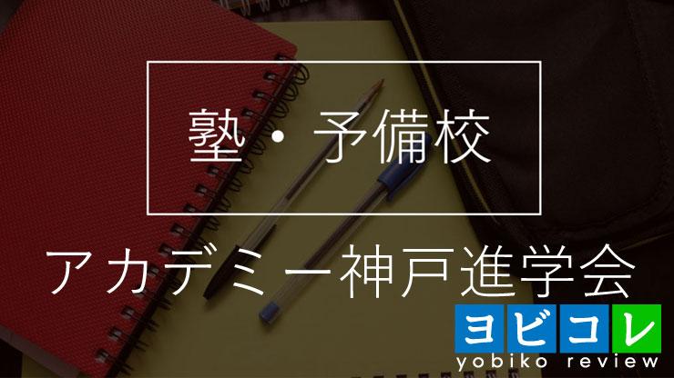 アカデミー神戸進学会 神戸板宿本校